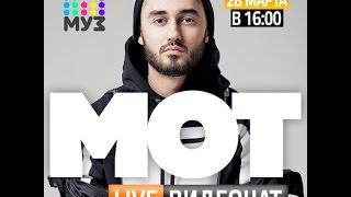 Видеочат со звездой на МУЗ-ТВ: МОТ