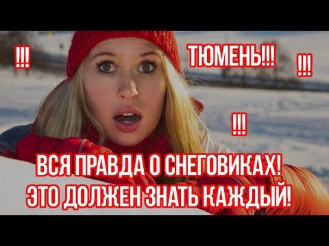 Вся правда о снеговиках! Тюмень должна знать правду!