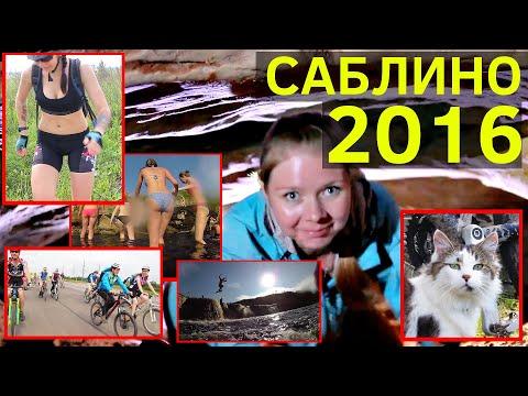 20160625 Саблинская пещерно-водопадная покатушка №10
