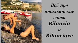 Перевод итальянских слов  Bilancia и  Bilanciare #22 Итальянские слова Bilancia и  Bilanciare