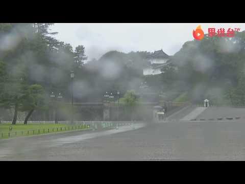 【Live】日皇德仁登基「皇居宮中三殿儀式」