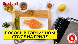 Лосось в горчичном соусе на гриле Tefal(Нежные стейки в горчичном соусе от Tefal Подробнее об электрогриле – http://www.mvideo.ru/product-list?Ntt=Tefal%20Health%20Grill%20%D0%A1omfo., 2016-03-24T11:36:33.000Z)