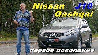 """Ниссан Кашкай/Nissan Qashqai J10 """"МАЛЕНЬКИЙ ЯПОНЕЦ ДЛЯ БОЛЬШОЙ ЕВРОПЫ"""", видео обзор, тест драйв"""
