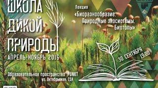 Лекция №5: Биоразнообразие. Природные экосистемы и биотопы