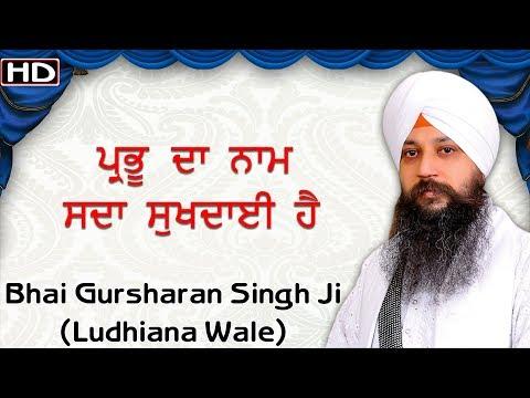 Prabhu Da Naam Sada Sukhdaai Hai   Bhai Gursharan Singh Ji Ludhiane Wale   Shabad Kirtan   HD