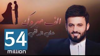 Ali Aldelfi - Alf Mabruk | Official Video lyrics| علي الدلفي - الف مبروك|(حصريا) |2020