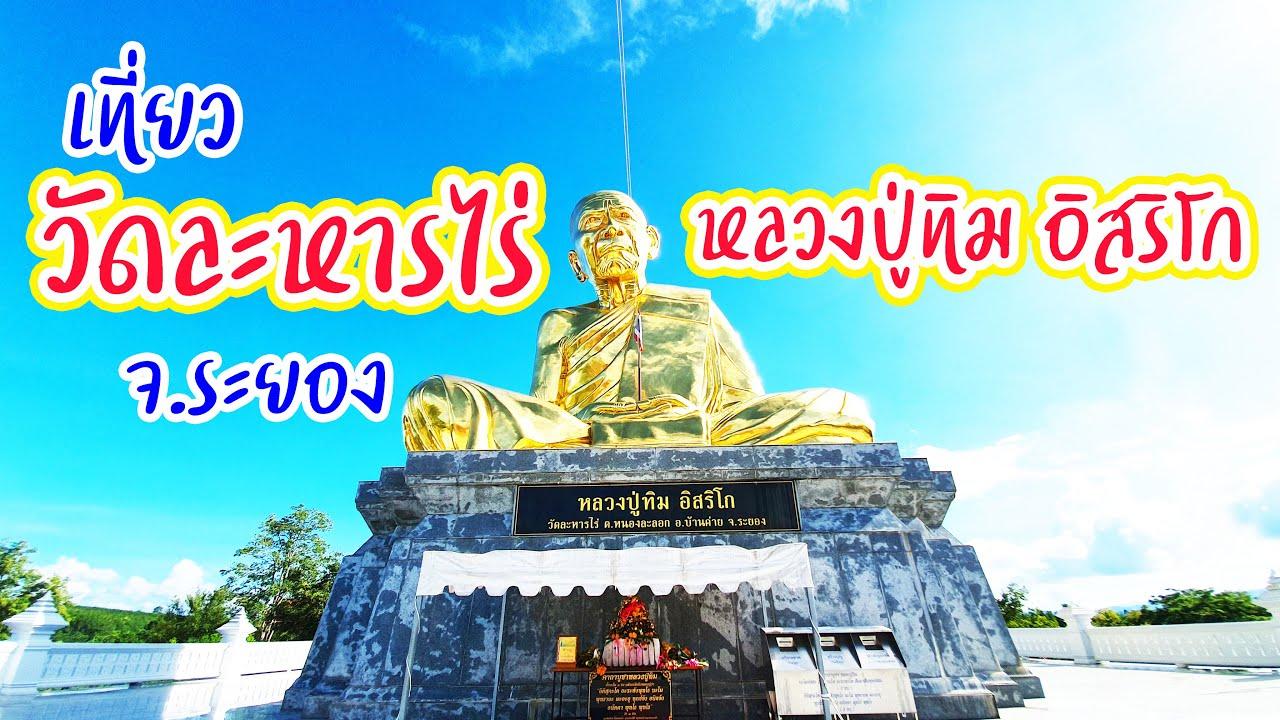 วัดละหารไร่ หลวงปู่ทิม อิสริโก จ.ระยอง : Wat Lahanrai - Luang Pu Tim
