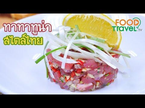 ทาทาทูน่าสไตล์ไทย Thai Style Tuna Tartare   FoodTravel ทำอาหาร - วันที่ 20 Sep 2018