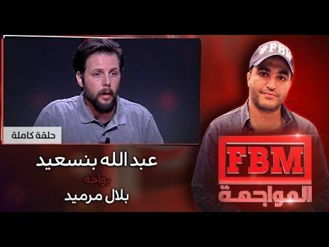 عبد الله بنسعيد في مواجهة بلال مرميد .. FBM_المواجهة#