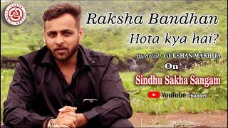 Raksha Bandhan Hota Kya Hai?