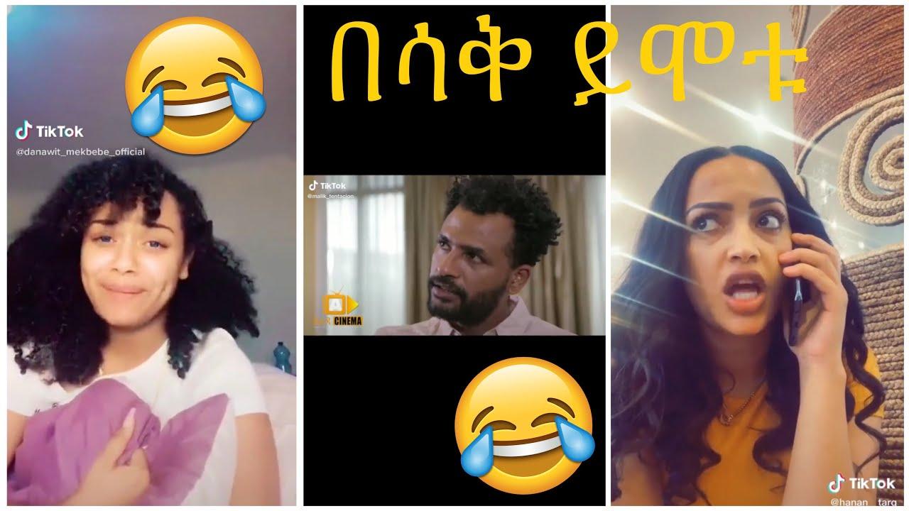 Very Funny Amharic Tik Tok  የታዋቂ ሰዎች አስቂኝ የቲኪ ቶክ ቪዲዮ