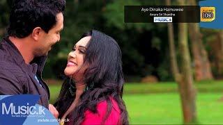 Aye Dinaka Hamuwee - Anura Sri Shantha