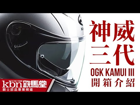 [KBN鐵馬堂]OGK KABUTO KAMUI 3 (神威 3) 開箱&細部介紹