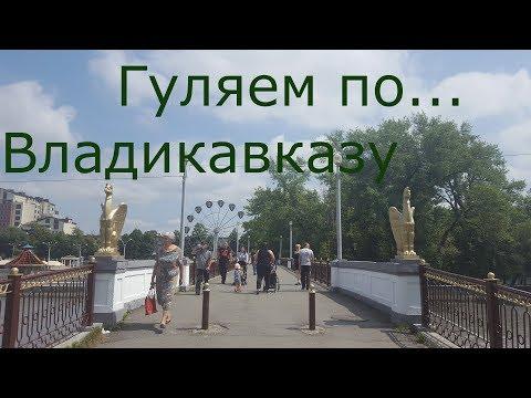 Владикавказ, лето, 2017 / Vladikavkaz, summer, 2017