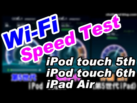 iPod touch 第5世代と第6世代,iPad AirのWi-Fi速度比較(802.11n)