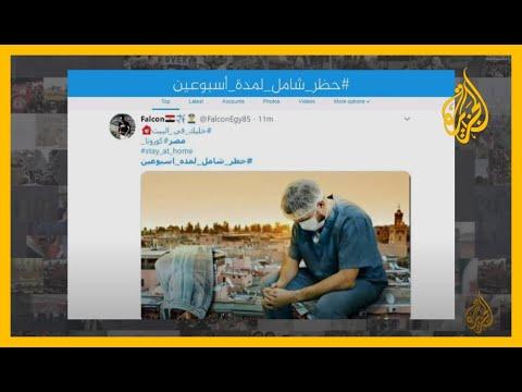 نداء في منصات التواصل المصرية بعد بلوغ الإصابات بفيروس كورونا في مصر مستويات مقلقة  - نشر قبل 24 ساعة