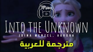 "Gambar cover Idina Menzel, AURORA - Into the Unknown (From ""Frozen 2"") مترجمة للعربية"