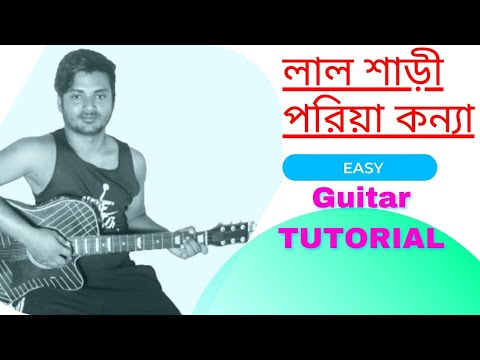 Lal Saree Poriya Konna ||sohag||-Easy Guitar Chords/Lessons/Tutorial/Guitar Cover..By-Merajul