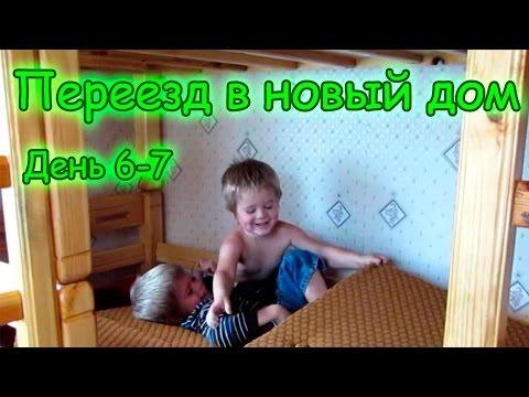 Семья Бровченко. Переезд