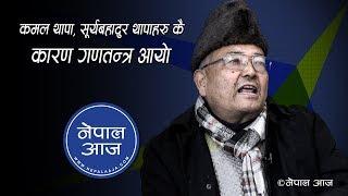 धर्म र राजाका नाम भजाउनेहरुले पृथ्वीजयन्तीलाई विवादमा पारे | Dr. Surendra Kc | Nepal Aaja
