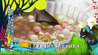 【預告】嘉義市場古早冰 兩代人製冰煮料用心不變