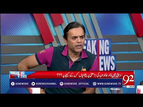 Download Youtube: Breaking Views with Malick - 20 October 2017 - 92NewsHDPlus