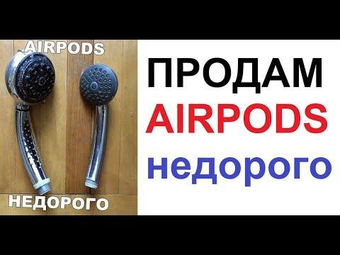 Лютые приколы. Продам AIRPODS недорого
