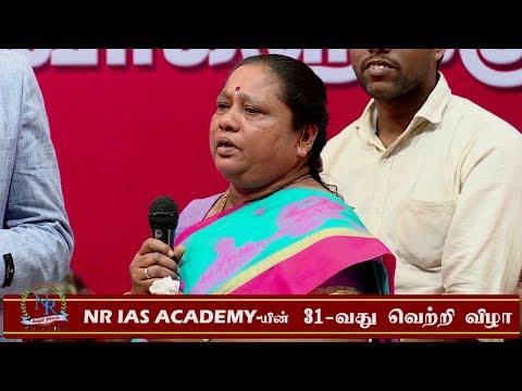 NR IAS Academy-யின் 31-வது வெற்றி விழா || Success Student Motivational Speech || Part -11