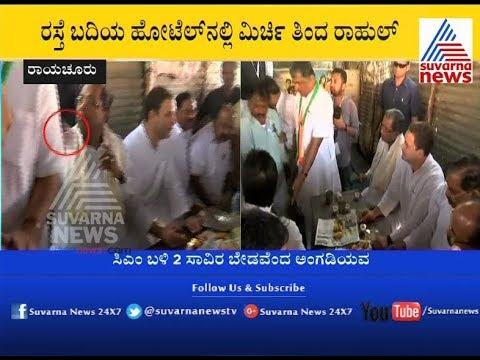 Rahul Gandhi Takes Break At A Bhaji Stall In Raichur | ರಾಯಚೂರಿನಲ್ಲಿ ಖಡಕ್ ಬಜ್ಜಿ ಸೇವನೆ