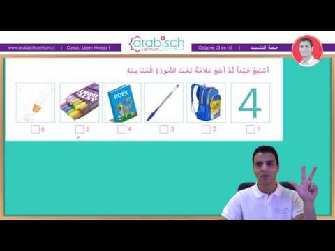 🖐️ Deel 2: Les 2-2 letter [ ب ] Proefles van 103 minuten HD-Kwaliteit from YouTube · Duration:  1 hour 3 minutes 11 seconds