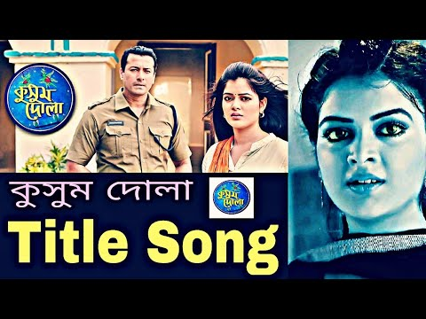 Kusum Dola (কুসুম দোলা ) Serial | Title Song | Anweshaa | Debojyoti | Bengali Serial Song 2017