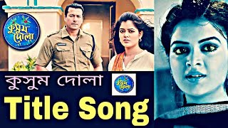 Kusum Dola (কুসুম দোলা ) Serial | Title Song | Anweshaa | Debojyoti | Bengali Serial Song 2017
