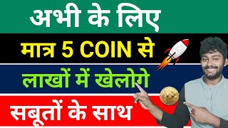 TOP 5 Altcoin To Buy Now August last Month 2021 | Best Cryptocurrency To Invest 2021 | Top Altcoin