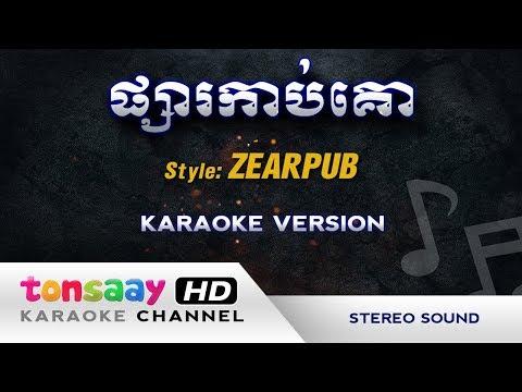 ផ្សារកាប់គោ ភ្លេងសុទ្ធ - ខារ៉ាអូខេ Tonsaay Karaoke - Khmer Instrumental