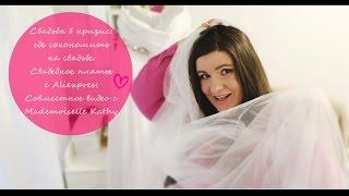Свадебное платье с Aliexpress || Сэкономить на свадьбе || Совместное видео с Mademoiselle Kathy