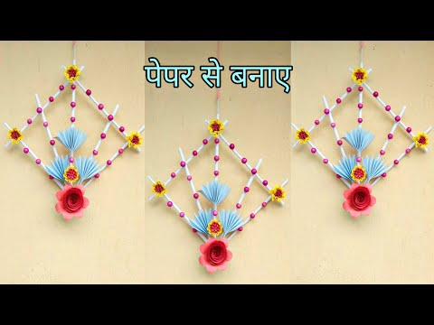 Genius Craft Idea out of Paper || DIY Room Decor 2019 | Handmade Craft | Wall Hanging Making at Home