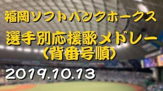 【高音質】福岡ソフトバンクホークス 背番号順 選手別応援歌メドレー 19.10.13