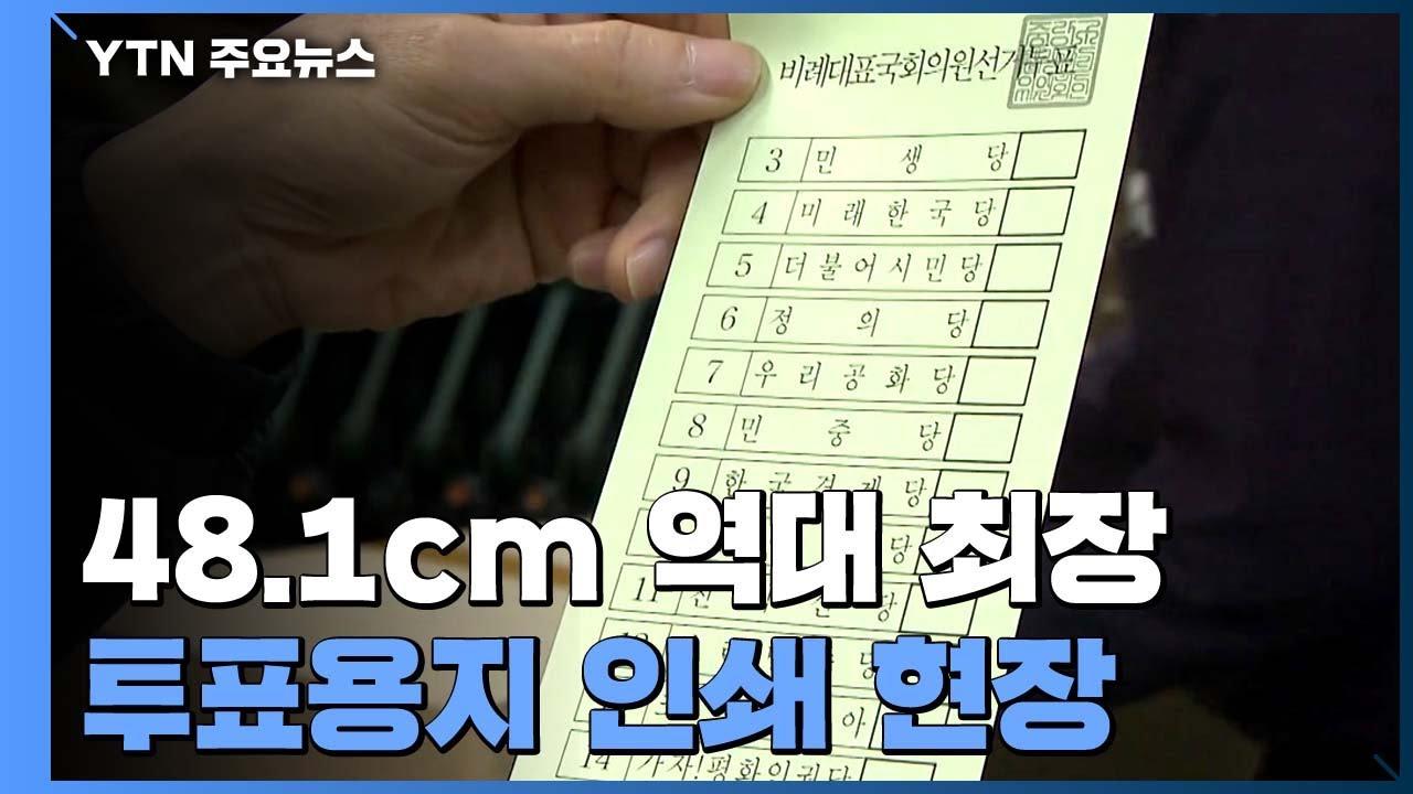 사전투표 D-3...'48cm' 가장 긴 투표용지 인쇄 시작 / YTN - YouTube