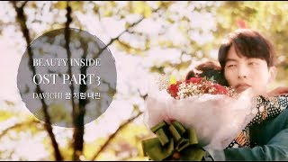 ■中字■ 愛上變身情人 OST.3:Davichi - 꿈처럼 내린 Falling In Love 如夢般降臨 Beauty Inside OST.3