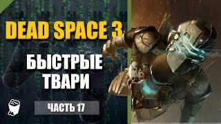 Dead Space 3 проходження #17, Зібрати зразки в палеонтології, Дуже швидкі тварини