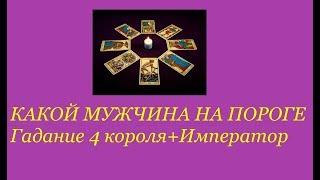 Какой мужчина на пороге. Гадание 4 короля+ Император. Free divination for love
