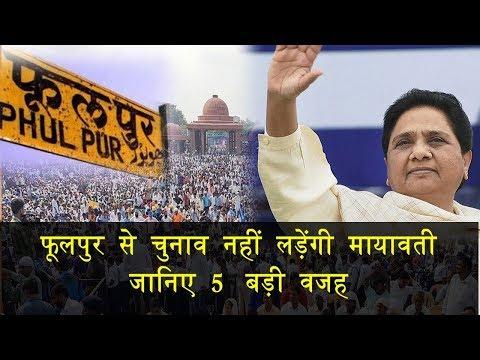 फूलपुर से चुनाव नहीं लड़ेंगी मायावती, जानिए 5 बड़ी वजह| Mayawati will not fight fulpur bypoll