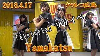 Yamakatsu 8th single「distopia」リリイベ 2018.4.17 (火)18:30~ タ...