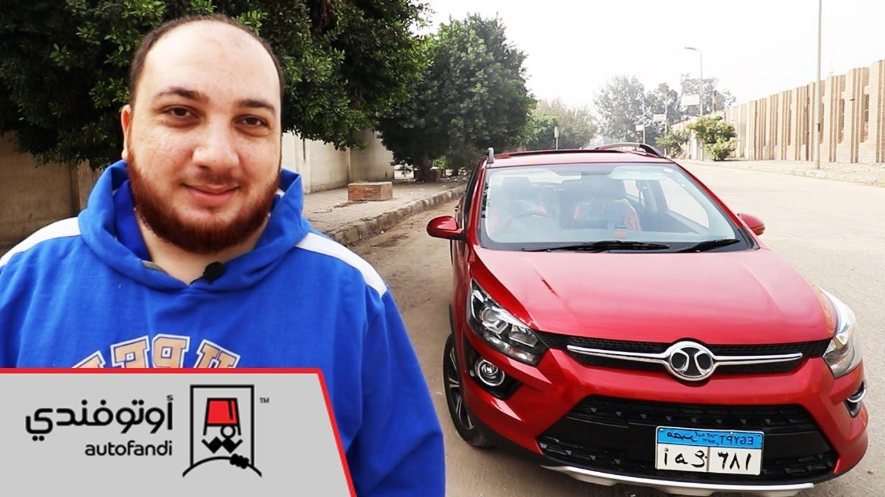 تجربة قيادة سينوفا Senova X25 Review - 2017