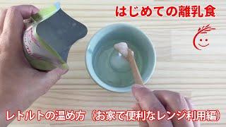 はじめての離乳食 レトルトの温め方(お家で便利なレンジ利用編)