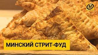 Стрит-фуд в Минске - что покушать?