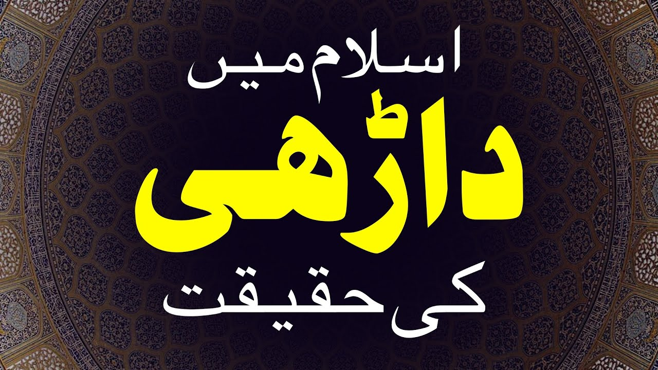 importance of religion in urdu
