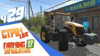 Repeat youtube video Стрим Моя Сосновка - ч29 Farming Simulator 17