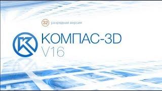 KOMPAS 3D V16