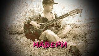 Gorovoy Sasha - НАБЕРИ